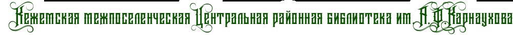 МБУК Кежемская межпоселенческая центральная районная библиотека им. А.Ф.Карнаухова