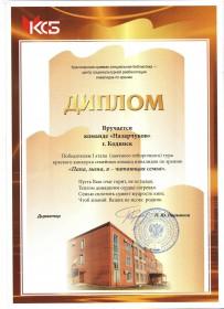 диплом назарчук