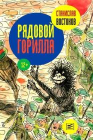 ryadovoy_gorilla_sbornik_stani_2086624