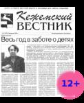 кежемский вестник