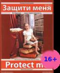 Защити меня